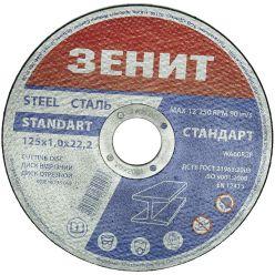 Диск відрізний по металу 125х1.0х22.2 мм Стандарт Зенит