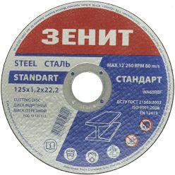 Диск відрізний по металу 125х1.2х22.2 мм Стандарт Зенит