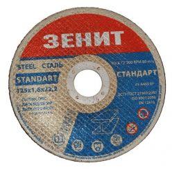 10125016-Диск-відрізний-по-металу-125х1.6х22.2-мм-Стандарт-Зенит
