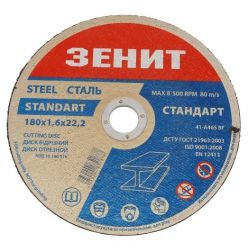 10180016-Диск-відрізний-по-металу-180х1.6х22.2-мм-Стандарт-Зенит