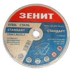 10230018-Диск-відрізний-по-металу-230х1.8х22.2-мм-Стандарт-Зенит