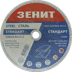 Диск відрізний по металу 230х2.0х22.2 мм Стандарт Зенит