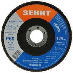 Диск пелюстковий 125х22.2 мм, з. 60 Зенит Профи