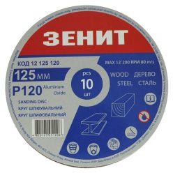 """Круг шліфувальний 125 мм, з. 120, під """"липучку"""", 10 шт. Зенит"""